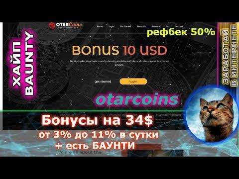 СКАМ!!! Otarcoins - Бонус 10$ + баунти на 24$  ( получай 1.3$  в день )