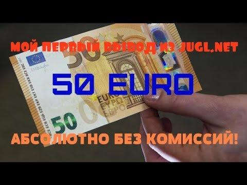 JUGL.NET | БЕЗ ВЛОЖЕНИЙ | МОЙ ВЫВОД 50 ЕВРО БЕЗ КОМИССИЙ! КАК? СМОТРИ ВИДЕО!
