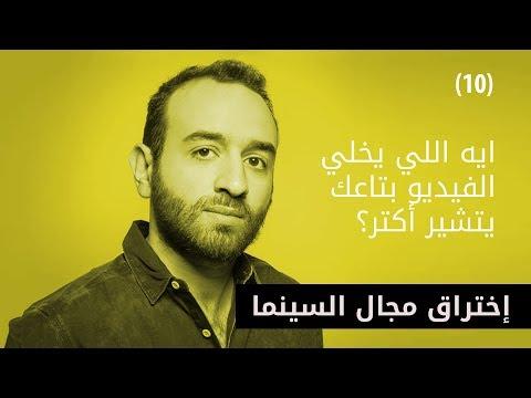 الأفلامجية.. عمرو سلامة يشرح كيف تصنع فيديو ينتشر على الإنترنت