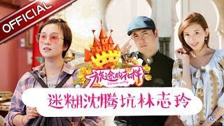 Flowers On Trip EP.20170603[SMG Official HD]