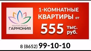 Однокомнатные квартиры от 555 тыс.руб. Третий Рим, Михайловск, Ставропольский край