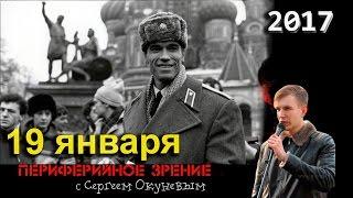 Сергей Окунев | Периферийное зрение | Артподготовка | 19 января 2017