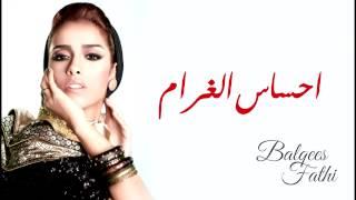 مازيكا بلقيس فتحي - إحساس الغرام (النسخة الأصلية) | 2012 تحميل MP3