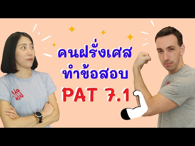 เมื่อคนฝรั่งเศสทำข้อสอบ Pat 7.1 ความถนัดด้านภาษาฝรั่งเศส | คุยภาษาฝรั่ง(เศส) ep. 4