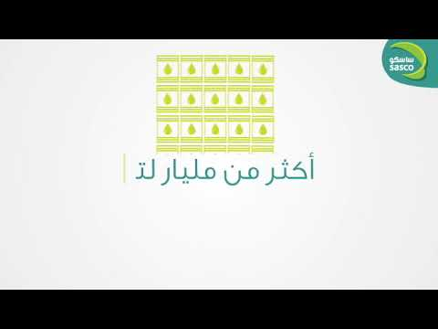 SASCO Video - 1