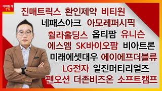 김현구의 주식 코치 1부 (20201128)