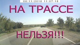 На трассе нельзя!!! Неоднозначные дорожные ситуации на трассе.