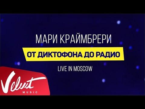 """Мари Краймбрери - """"От диктофона до радио"""" (Live in Moscow)"""