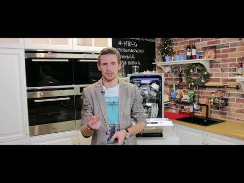 Обзор встраиваемой посудомоечной машины Midea MID45S300