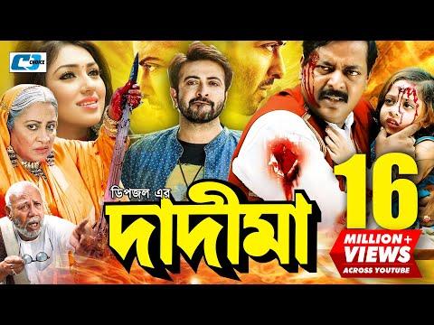 Dadi Maa | Bangla Full Movie | Shakib Khan | Apu Biswas | Dipjol | Dighi | Misha Sawdagor | Atm