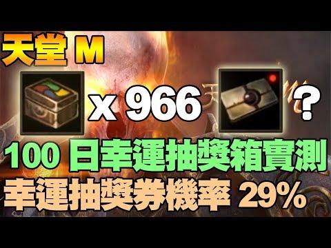 【Lineage天堂M】100日幸運抽獎箱!966箱開箱100日幸運抽獎券機率實測