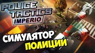Police Tactics Imperio ▶ Обзор геймплея и первый взгляд