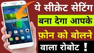 WoW ! Amazing Smart Phone Secret Setting ! By Hindi Tutorials