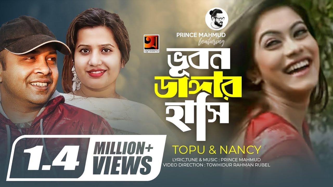 Bhubon Dangar Hashi (ভুবন ডাঙ্গার হাসি) - Topu | Nancy Lyrics