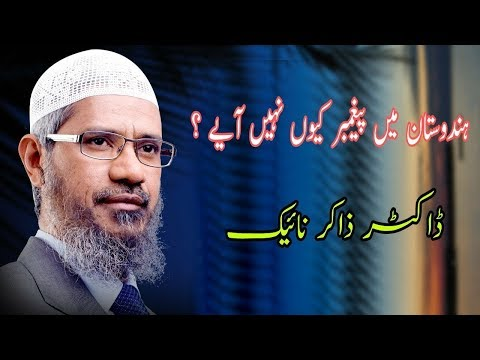 Download Dr Zakir Naik Urdu Speech Why Prophets Not Sent To India
