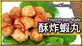 ★ 酥炸蝦丸 一 簡單做法 ★ | Fried Prawn Balls Easy Recipe