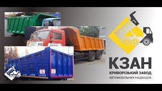 Новые стальные кузова тип щебневоз для авто от компании Криворожский Завод Автомобильных Надстроек - видео