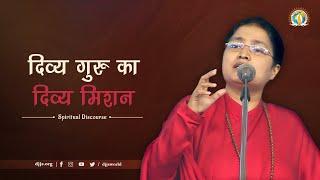 Divya Guru Ka Divya Mission by Sadhvi Tapeshwari Bharti | दिव्य गुरु का दिव्य संदेश | DJJS Satsang