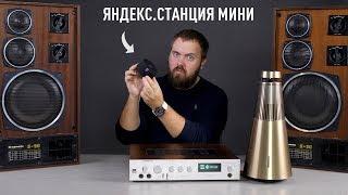 Яндекс.Станция Мини на максималках!