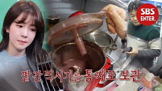 Baek Jong-Won's Food Alley EP102