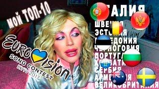 МОЙ ТОП-10 Eurovision 2017 !!! Евровидение 2017 !!! Неугомонная Монро
