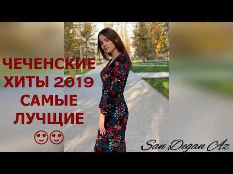 Чеченские Новые Топ Хиты 2019 СБОРНИК Лучшие Чеченские Песни 2019