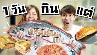 1 วัน กินได้แค่ ปลาแซลมอน // กินแซลมอนทั้งตัว! หนัก 6 กิโล