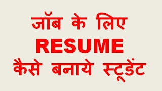 Make Resume Video Video