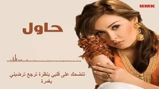 اغاني طرب MP3 حكمت - حاول (النسخة الاصلية) | Hikmate - Hawel (Lyrics Video) تحميل MP3