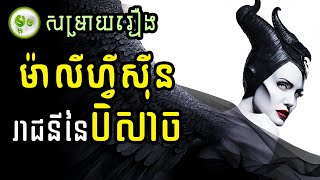 រាជនីបិសាច | Maleficent: Mistress Of Evil | Maorm