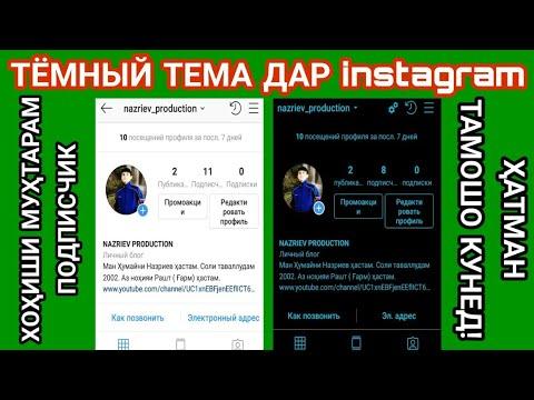 ТЁМНЫЙ ТЕМА ( НОЧНОЙ РЕЖИМ) ДАР ИНСТАГРАМ (instagram). ДАСТГИРИ КУНЕД ДУСТОНИ АЗИЗ!