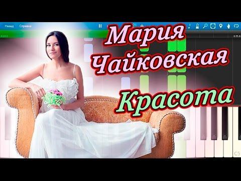Мария Чайковская - Красота (на пианино Synthesia)