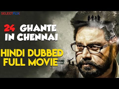 24 Ghante in Chennai - Hindi Dubbed Full Movie | R. Sarathkum, Ajay, Napoleon, Suhashini