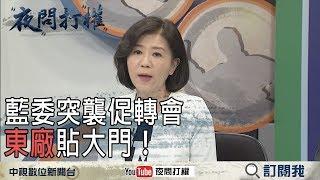 《夜問打權》精華版藍委突襲促轉會東廠貼大門!