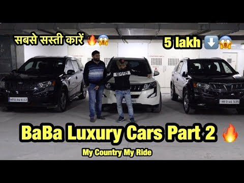 सबसे सस्ती कारें | Hidden Second Hand Car Market | Baba Luxury Cars Part 2