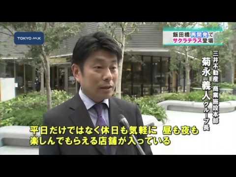 JR飯田橋駅の再開発 商業ゾーンがオープンへ