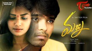 MAJNU | New Telugu Short Film