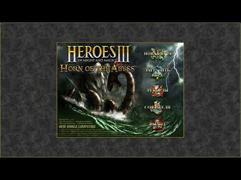 Герои меча и магии 3.58 руторг