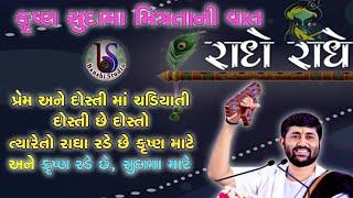 jignesh dada(Radhe Radhe)-Krishna Sudama mitrata ni vat