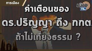 เลือกตั้ง62 ปริญญา เตือน ถ้าคนสงสัย กกต. ยุ่งแน่ : Matichon TV