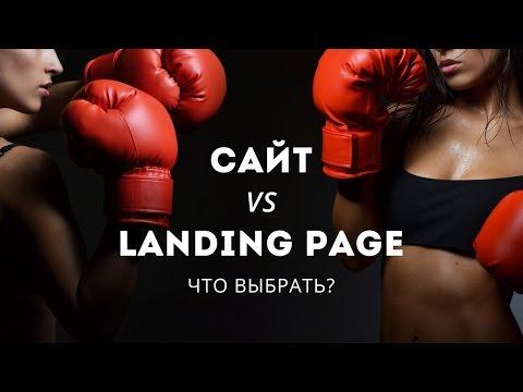 Что выбрать landing или сайт