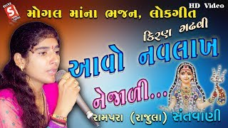 Nav Lakhay Lobadiyu
