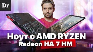 Ноут AMD на 7нм: ТЕСТ Ray Tracing