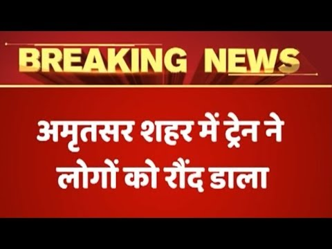 There Are More Than 50 Casualties, Say Police Over Amritsar Train Accident | ABP News