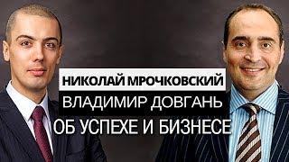 Секреты личной эффективности - Николай Мрочковский в гостях у Владимира Довганя