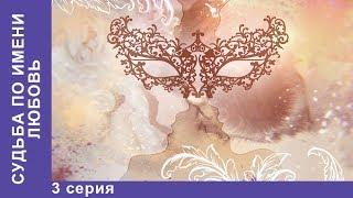 Судьба по имени Любовь. 3 серия. Сериал 2017. Русские Мелодрамы. Русские сериалы. StarMedia