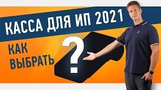 Онлайн-касса для ИП 2021. Как выбрать?