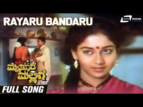 Rayaru Bandaru | Mysore Mallige| Anand |Sudharani| Kannada Video Song