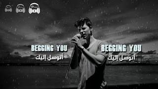 Shawn Mendes   Mercy مترجمة عربي
