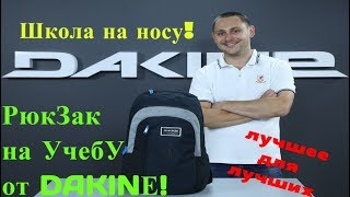 Рюкзак DAKINE Factor 22L!